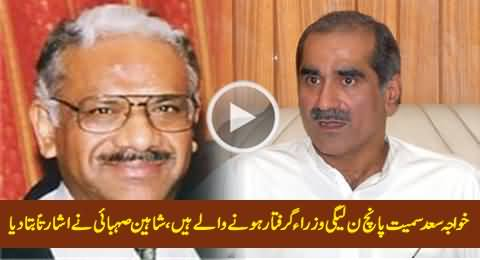 Shaheen Sehbai Hints That Five PMLN Ministers Including Khawaja Saad Are Going To Be Arrested
