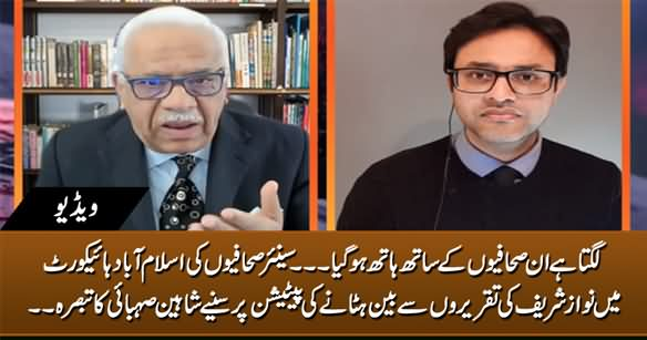 Shaheen Sehbai's Analysis on Journalists' Petition in IHC In Favour of Nawaz Sharif