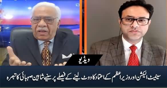 Shaheen Sehbai's Analysis on Senate Election & PM Imran Khan's Decision To Take Vote of Confidence