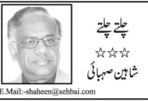 Saal e Nau Ka Azm - by Shaheen Sehbai - 30th December 2013