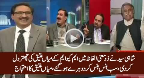 Shahi Syed Double Meaning Comments About MQM Made Every One Laugh