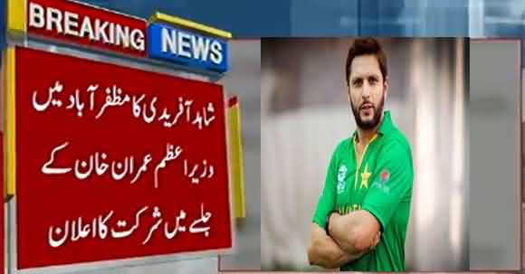 Shahid Afridi Announces To Participate In PM Khan's Rally At Muzaffarabad This Friday