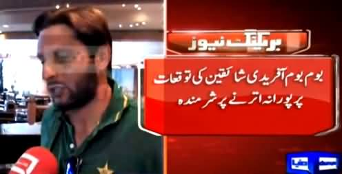 Shahid Afridi Apologizes on His Performance While Talking To Media in Adelaide