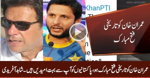 Shahid Afridi Congratulates Imran Khan on PTI's Historic Victory