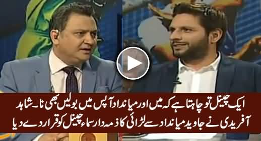 Shahid Afridi Holds Samaa Tv Responsible For His Fight With Javed Minadad