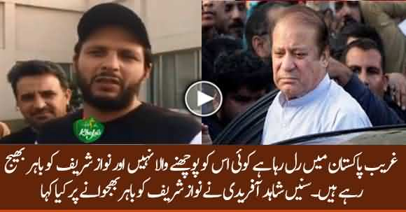 Shahid Afridi Responds To Nawaz Sharif Going Abroad For Medical Treatment