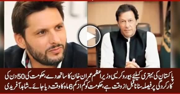 Shahid Afridi Response Over Media & Opposition's Criticism on Imran Khan's Govt