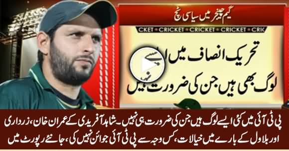 Shahid Afridi Revealed In His Book Why He Didn't Join PTI