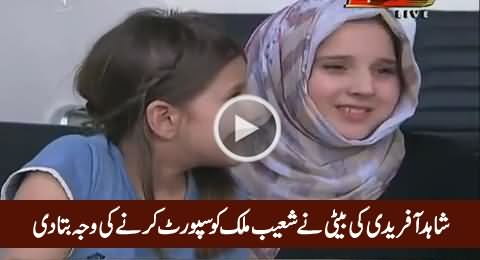 Shahid Afridi's Daughter Amazing Reply on Asking Why She Is Supporting Shoaib Malik