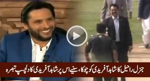 Shahid Afridi's Interesting Comments About General Raheel Sharif's Four on Afridi's Bowling