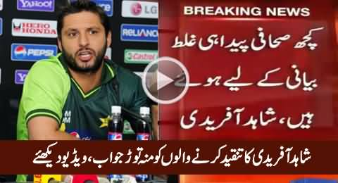 Shahid Afridi's Mouth Breaking Reply To Those Who Are Criticism Him