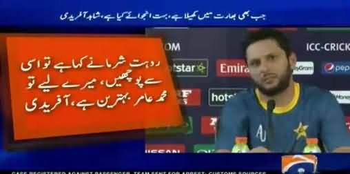 Shahid Afridi's Reply to Rohit Sharma on Saying That Amir Is Not A Good Bowler