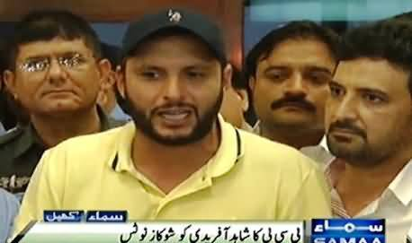 Shahid Afridi Talking to Media on Show Cause Notice by PCB