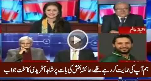 Shahid Afridi Taunts Ayesha Bakhsh When She Says We Are Supporting You
