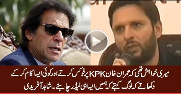 Shahid Afridi Telling His Expectations From Imran Khan