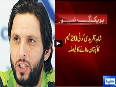 Shahid Afridi To Be Appointed T20 Captain - Official Announcement Will be Made Today