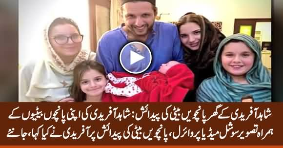 Shahid Afridi Welcomes His 5th Daughter, Picutre of Afridi With His Five Daughters Goes Viral