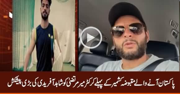 Shahid Khan Afridi's Big Offer to Indian Occupied Kashmir's Cricketer Mir Murtaza