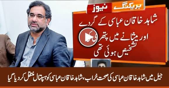 Shahid Khaqan Abbasi Being Shifted to Hospital From Adyala Jail
