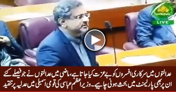 Shahid Khaqan Abbasi Criticizing Pakistani Courts in National Assembly Session