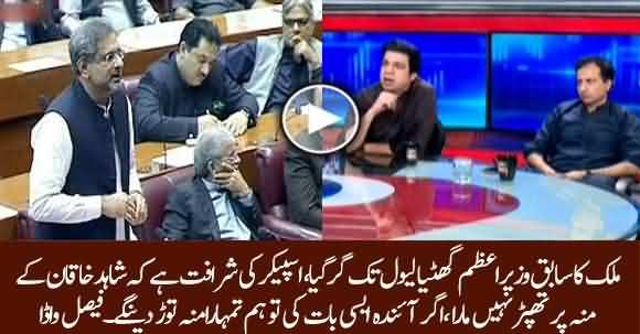 Shahid Khaqan Abbasi Disgraced Speaker Of NA, We Will Not Tolerate It Again - Faisal Wada