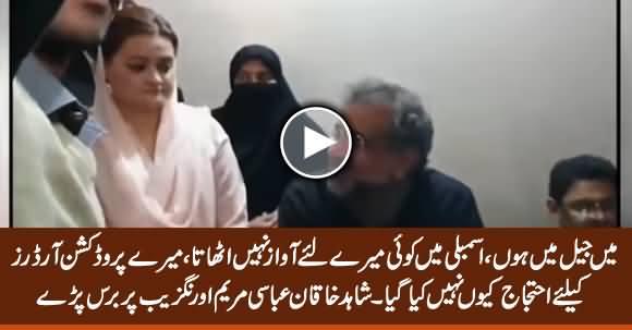 Shahid Khaqan Abbasi Got Angry on Maryam Aurangzeb