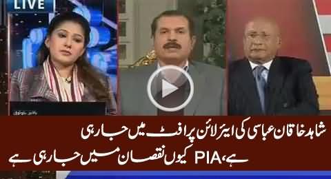 Shahid Khaqan Abbasi Ki Airline Profit Mein Lekin PIA Loss Mein, Kyun?