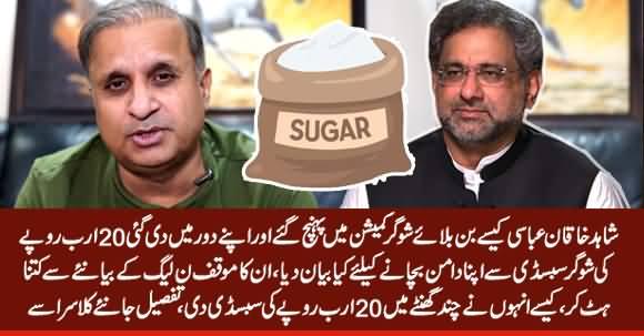 Sugar Scam - Shahid Khaqan Abbasi Lands In Rs 20 Billion Scandal - Rauf Klasra Shared Details