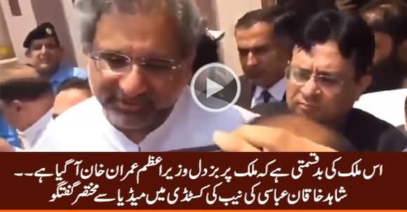 Shahid Khaqan Abbasi Media Talk While Appearing in Accountability Court