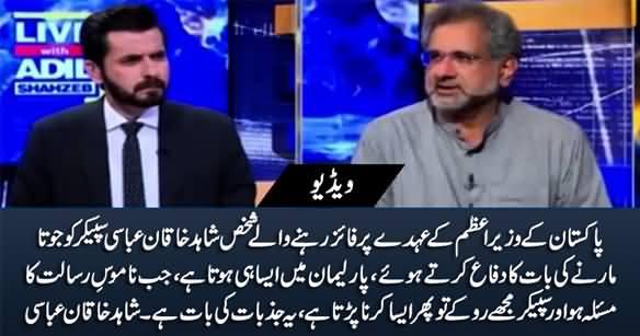 Shahid Khaqan Abbasi Speaker Ko Joota Maarny Ki Baat Ka Difaa Karty Huwe