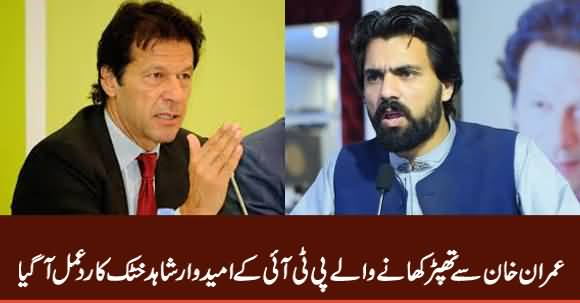 Shahid Khattak Response After Getting Slapped By Imran Khan