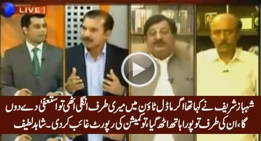 Shahid Latif Criticizing PMLN & Shahbaz Sharif on Model Town Incident