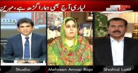 Shahid Latif Excellent Analysis On PPP's Jalsa in Lyari and New Claims