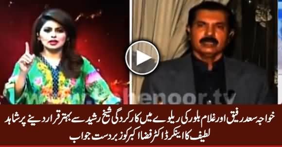 Shahid Latif's Excellent Reply To Dr. Fizza on Criticizing Sheikh Rasheed & Shah Mehmood Qureshi