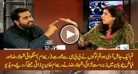 Shahla Raza Doing Personal Attacks on Reham Khan & Calls Fayaz Chohan Jahil Aadmi, Intense Fight