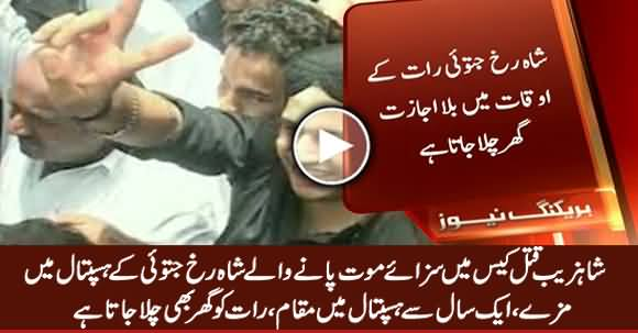 Shahrukh Jatoi (Death Row Prisoner in Shahzeb Murder Case) Enjoying in Hospital