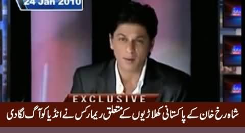 Shahrukh Khan Comments About Pakistani T20 Cricket Players