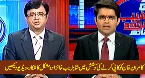 Shahzaib Khanzada Facing Difficulty To copy Kamran Khan's Style in His New Show
