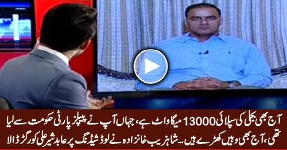 Shahzaib Khanzada Grilled Abid Sher Ali On Load Shedding