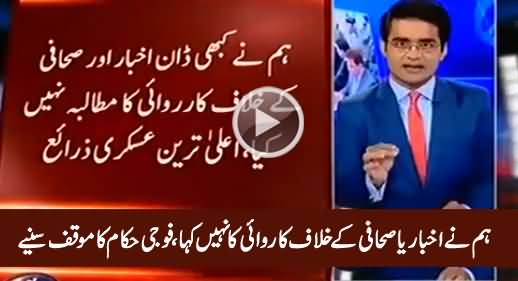 Shahzaib Khanzada Reveals The Point of View of Military Sources on Dawn News Issue