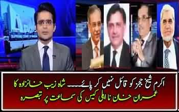 Shahzaib Khanzada´s analysis on Imran Khan´s disqualification case