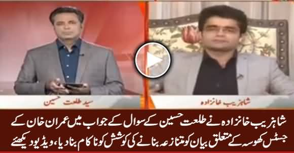 Shahzaib Khanzada's Excellent Reply to Talat Hussain Over Imran Khan's Statement