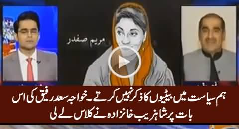 Shahzaib Takes a Dig on Saad Rafique When He Said We Don't Talk About Daughters/Sisters