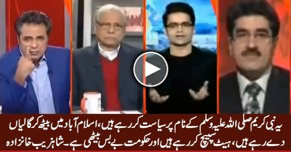 Shahzeb Khanzada Analysis on Tehreek e Labbaik Dharna in Islamabad