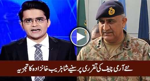 Shahzeb Khanzada Analysis on The Appointment of New Army Chief