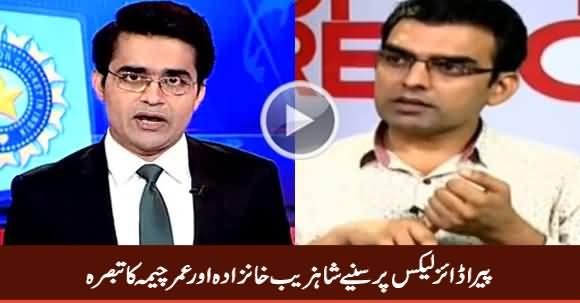 Shahzeb Khanzada And Umar Cheema Analysis on Paradise Leaks
