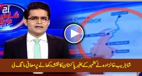 Shahzeb Khanzada Apologizes on His Mistake For Showing Pakistan's Map Without Kashmir