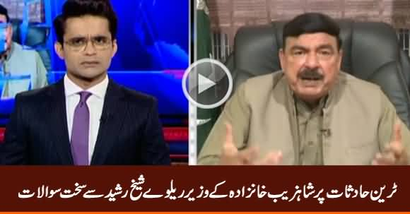 Shahzeb Khanzada Asks Tough Questions From Sheikh Rasheed on Train Accidents