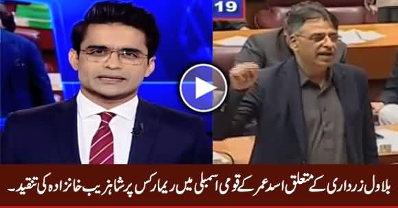 Shahzeb Khanzada Critical Analysis on Asad Umar's Remarks About Bilawal