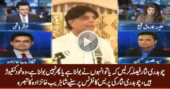 Shahzeb Khanzada Critical Analysis on Chaudhry Nisar's Press Conference